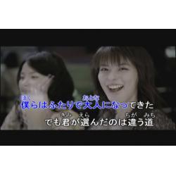 Japanese Karaoke Song