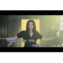 Korean Karaoke Song